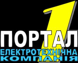 """Электротехническая компания """"ПОРТАЛ-1"""""""